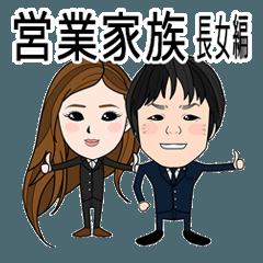『営業家族の365日 長女編』