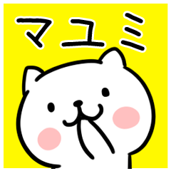 「マユミ/まゆみ」さんが使う名前スタンプ