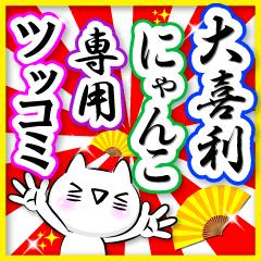 大喜利にゃんこ専用【使えるツッコミ集】