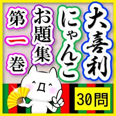 大喜利にゃんこ【お題30問】第一巻