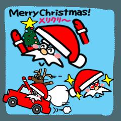 クリスマス。サンタさん。