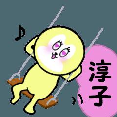 淳子(あつこ)(じゅんこ)さん専用