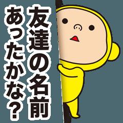 黄色いヤツ、おーい!