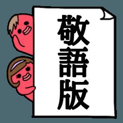 Mr.MENTAMAN 敬語ver.