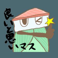 [LINEスタンプ] 鱒寿司 マスの助スタンプ (1)