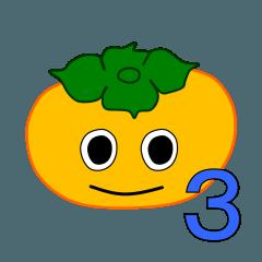 柿(かき) その3