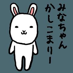 みなちゃん専用スタンプ(うさぎ)