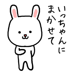 いっちゃん専用スタンプ(うさぎ)