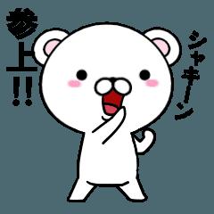 超★動く‼クマ