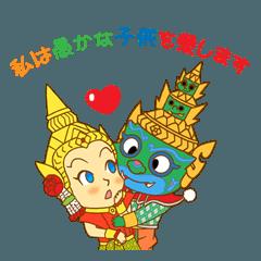Totsakkan Sida 巨人はあなたを愛して (JP)