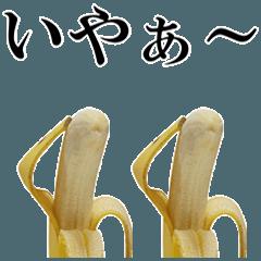 このバナナ動くぞ!3【実写版】
