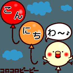 動く☆ゆる脱力系ひよこ☆コロコロピーピー