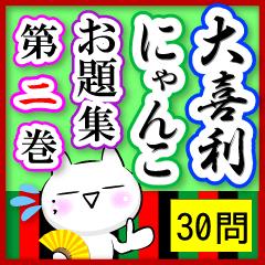 大喜利にゃんこ【お題30問】第二巻