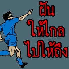 Football Thai