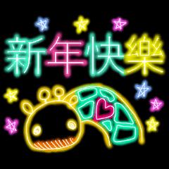 氖顏色 動物 台湾語(繁体文字)