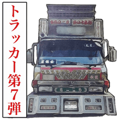トラッカー第7弾【粋なロンサムロード】
