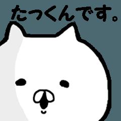 ◆◇ たっくん ◇◆ 専用の名前スタンプ