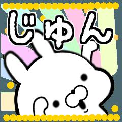 [LINEスタンプ] じゅんのスタンプ■■ (1)