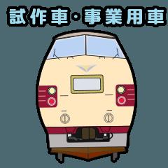 試験車両・事業用の電車スタンプ