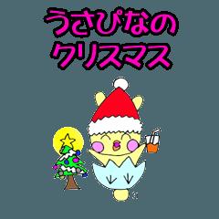 うさぴな ~クリスマス編~