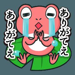 [LINEスタンプ] カエルだらけスタンプ (1)