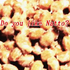 納豆は好きですか?