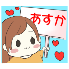 あすかちゃん専用スタンプ♡