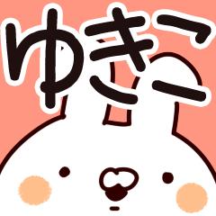 【ゆきこちゃん】専用なまえ/名前スタンプ