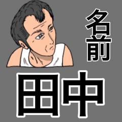田中専用のダンディーな名前スタンプ