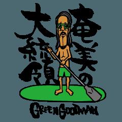 奄美の大統領