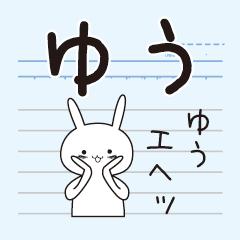 ☆ゆうさん☆スタンプ