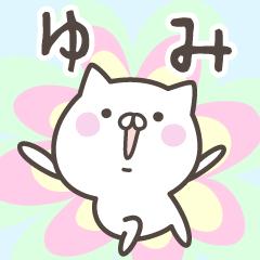 ☆★ゆみ★☆お名前ベーシックパック
