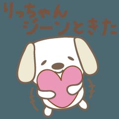 りっちゃんイヌ dog for Ricchan
