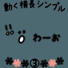 <動く> 横長 シンプルスタンプ 3