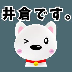 井倉さんが使うスタンプ
