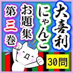 大喜利にゃんこ【お題30問】第三巻