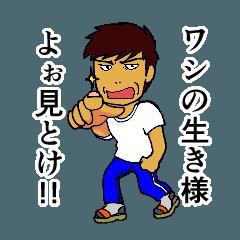 広島弁のオヤジ