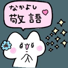 [LINEスタンプ] 白ネコにゃっこ「なかよし♡ゆるかわ敬語」