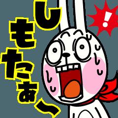 ウサギ魂7 ~宮崎弁バージョン~