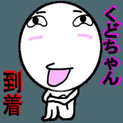 工藤さんオンリースタンプ パート3