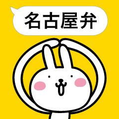 名古屋弁ふきだし