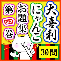 [LINEスタンプ] 大喜利にゃんこ【お題30問】第四巻