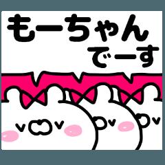 名前スタンプ♥「もーちゃん」