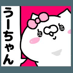 名前スタンプ♥「うーちゃん」