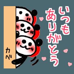 家族で使いやすい!手描きパンダ11