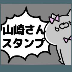 名前スタンプ♥「山崎さん」