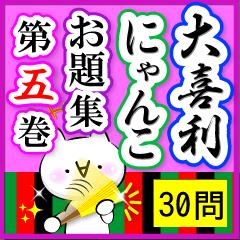 大喜利にゃんこ【お題30問】第五巻