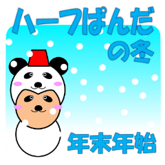 ハーフぱんだ(半分パンダ)の冬-年末年始-