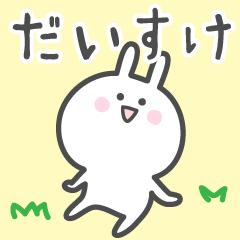 ☆★だいすけ★☆お名前ベーシックパック