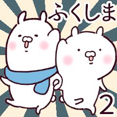 うさ福2 ~ゆる福島弁~